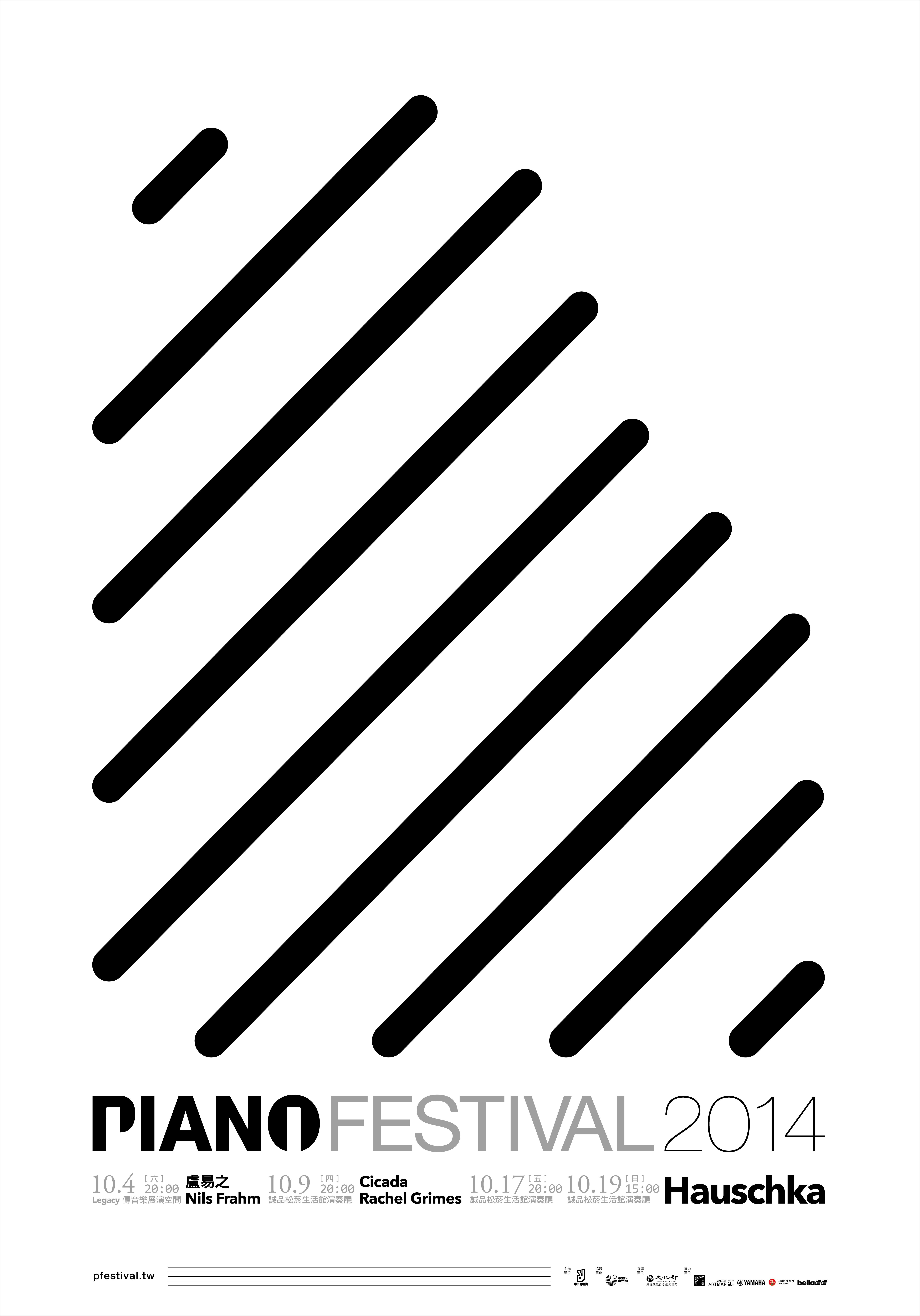 小白兔-2014PFestival-poster(台新版)