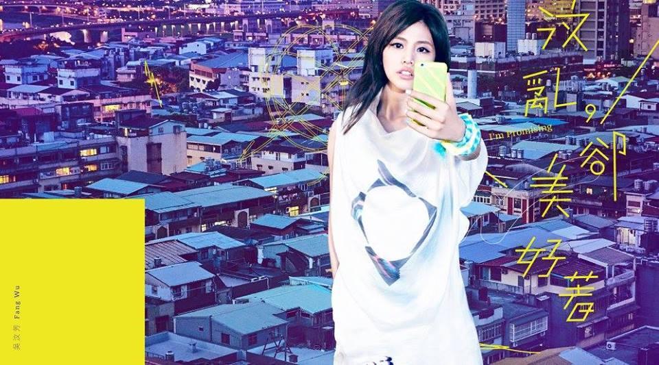 Fang Wu 吳汶芳