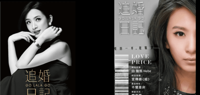 """Hebe Tian(田馥甄)Presents the Theme Song """"Pretty Woman"""" for """"Go Lala Go"""""""