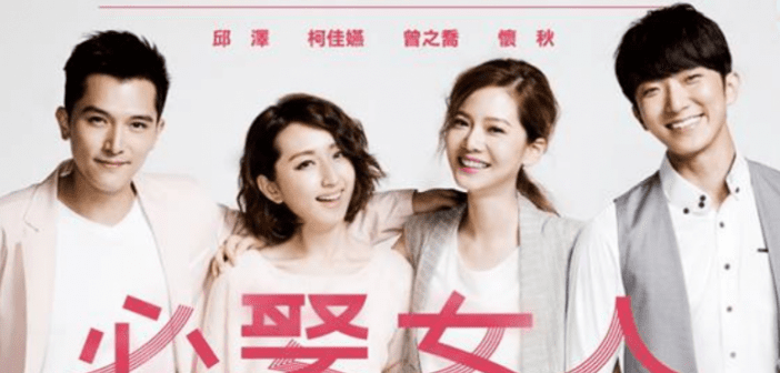 """Yoga Lin's Ending Theme for the Drama Series """"Marry Me, or Not?"""""""