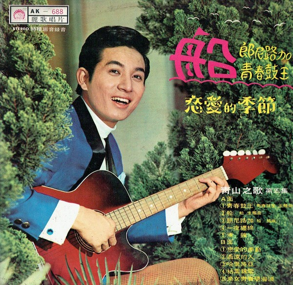 Digging Taiwan's Rare Groove: 5 Classic Artists and Their