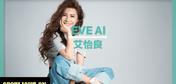SPOTLIGHT ON | Eve Ai 艾怡良