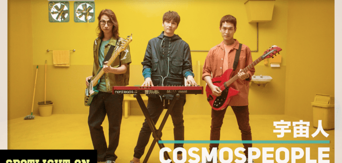 SPOTLIGHT ON | CosmosPeople 宇宙人