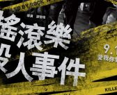"Rock Star-Studded Film ""Killed by Rock 'n' Roll"" to Hit Big Screen on Sep 14"