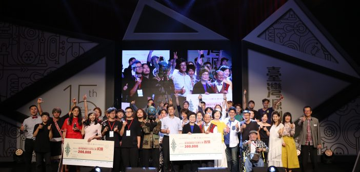 2018 Taiwan Music Composition and Songwriting Contest Winners Announced