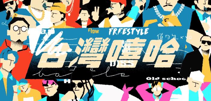 Dig Deep into Taiwan's Unique Hip Hop Scene