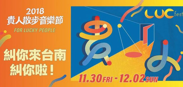 The Annual LUCfest Music Festival to Explore Local Culture in Tainan This November!