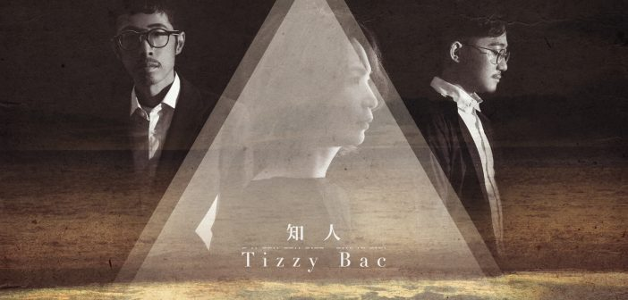 Tizzy Bac Releases New Album Him After Passing of Bassist Xu Che Yu