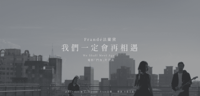 "Frandé Wishes They and Deceased Bassist Xu Zhe Yu Could ""Meet Again"""
