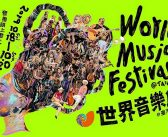Meet the Sound of the World at 2019 World Music Festival @Taiwan