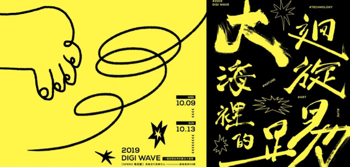2019 DIGI WAVE: Collaboration of Art & Tech, with Breaking Through Cross-Over Performances by Lim Giong and Kay Huang