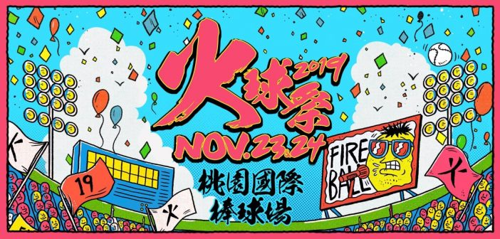 Legendary Punk Bands Headlining FireBall Festival, Taiwan's First Music Festival Held in a Baseball Arena