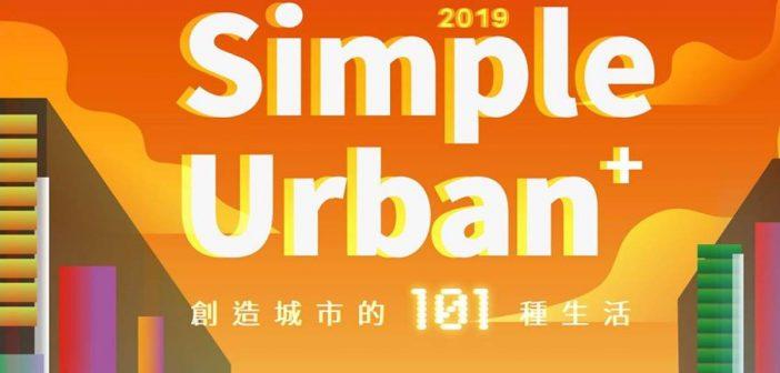 2019 Simple Urban+: Nine Days of Non-Stop Music Right Next to Taipei 101