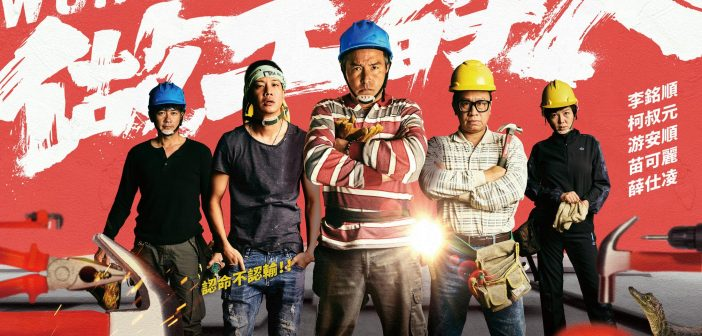 Soundtrack to HBO's Taiwanese Original Series Workers Now Available Online