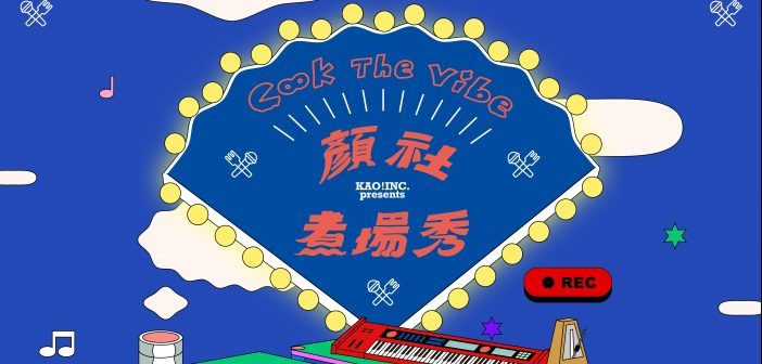 "KAO!INC Launches Paid Live Streaming Music Show ""Cook the Vibe"""